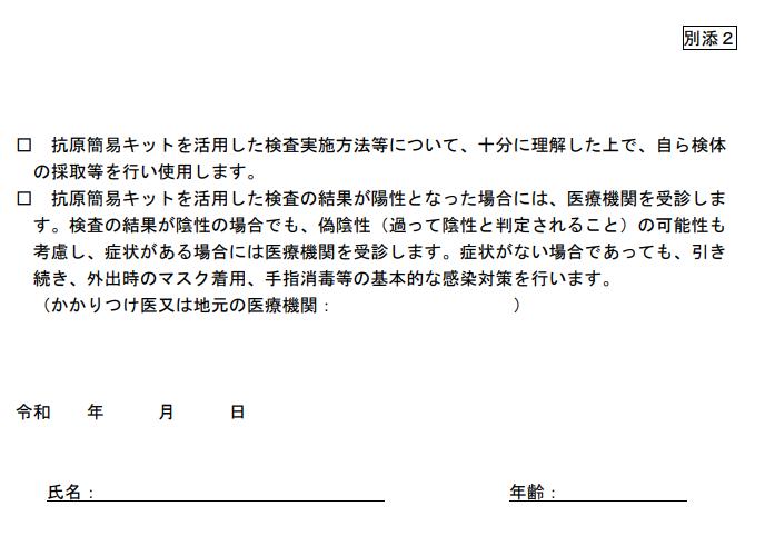 f:id:toranosuke_blog:20211002192132p:plain