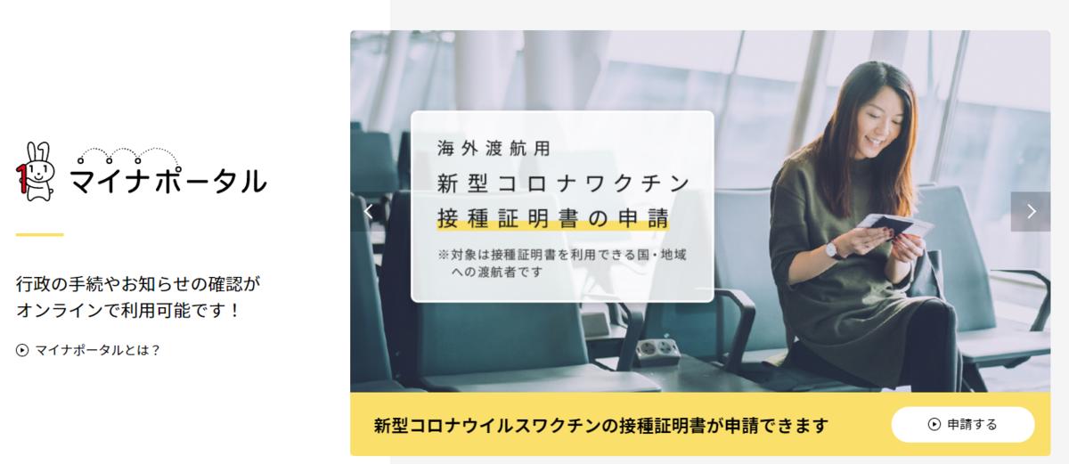 f:id:toranosuke_blog:20211004082252p:plain