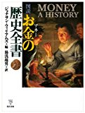 図説 お金の歴史全書