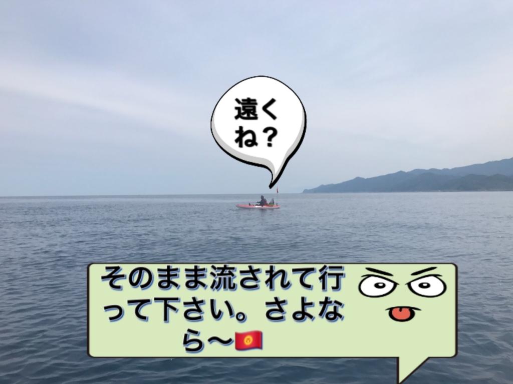 f:id:torappi_kayak2016:20170619103954j:plain