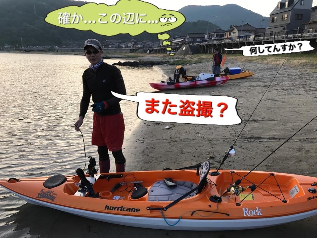 f:id:torappi_kayak2016:20170625163907j:plain