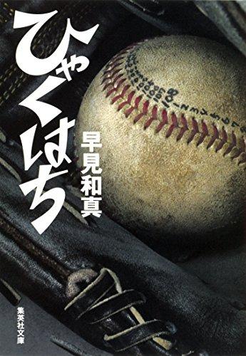 夏の甲子園2017の優勝候補一覧と優勝校の予想!高校野球好きが考えた。