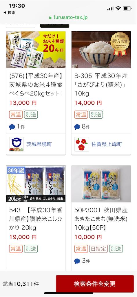 f:id:torasukeblog:20190130193226p:image