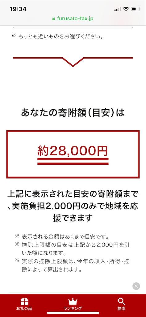 f:id:torasukeblog:20190130193435p:image