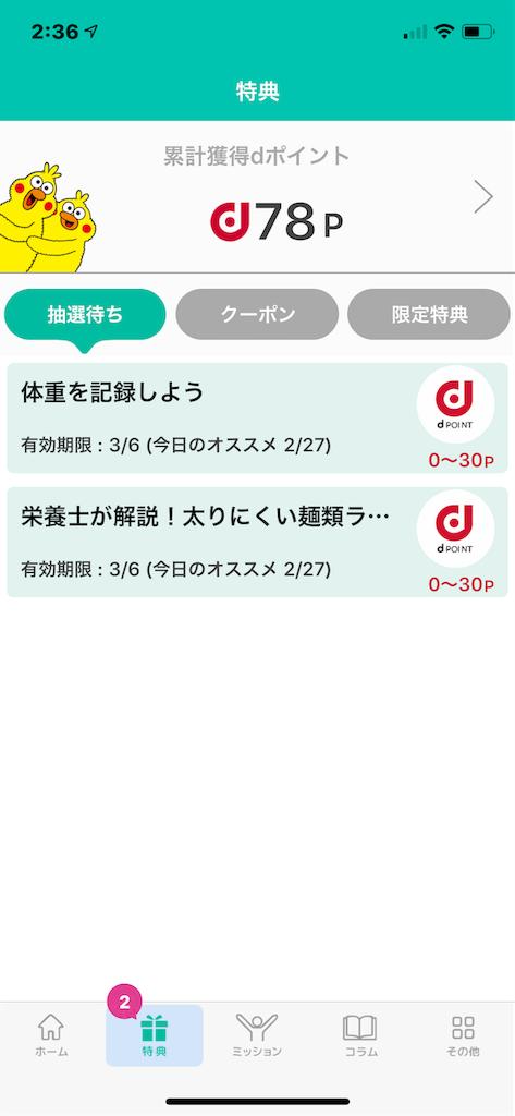 f:id:torasukeblog:20190227023622p:image