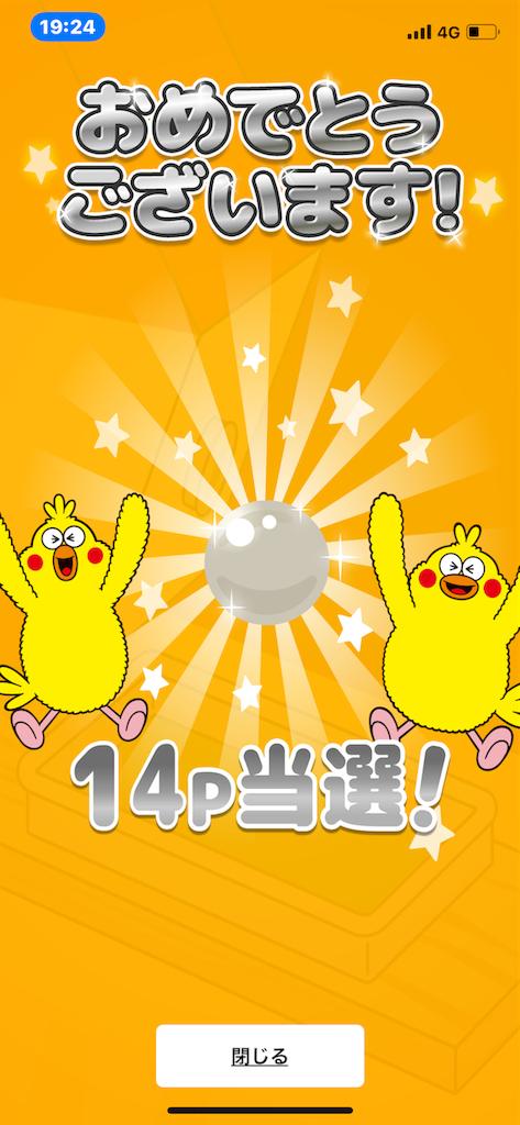 f:id:torasukeblog:20190227023736p:image