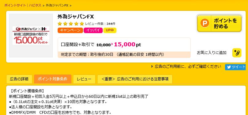 f:id:toratora00021:20170326050433p:plain