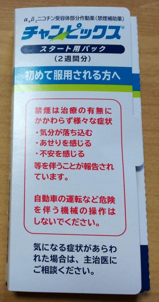 f:id:toratora0310:20161014160957j:plain