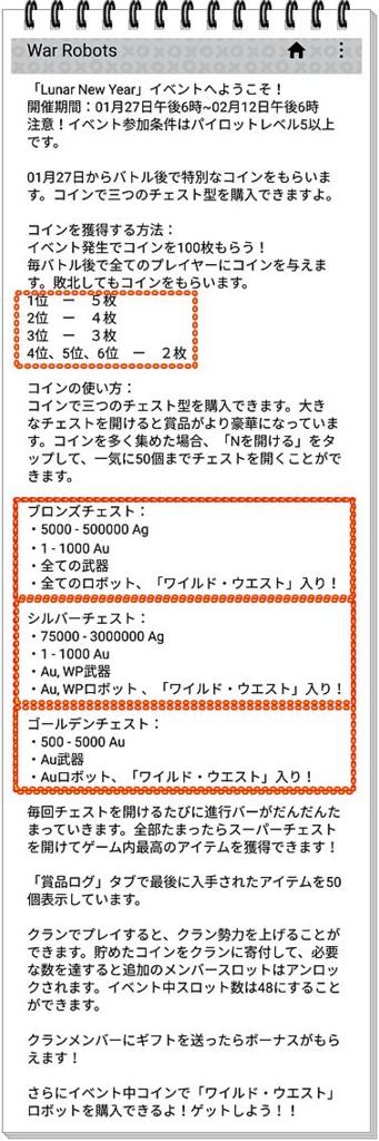 f:id:toratora0310:20170127215322j:plain