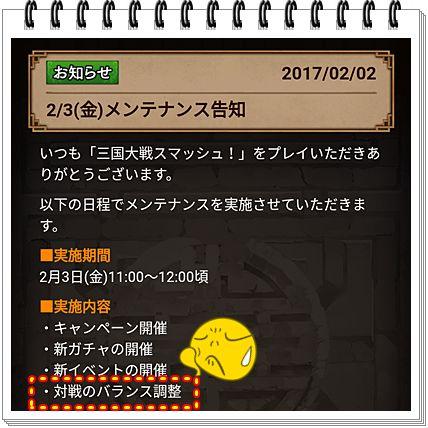 f:id:toratora0310:20170202204115j:plain