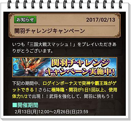 f:id:toratora0310:20170213215640j:plain