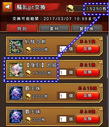f:id:toratora0310:20170227025438j:plain