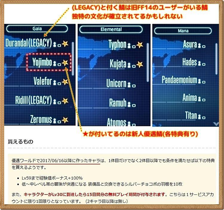 f:id:toratora0310:20170705153507j:plain