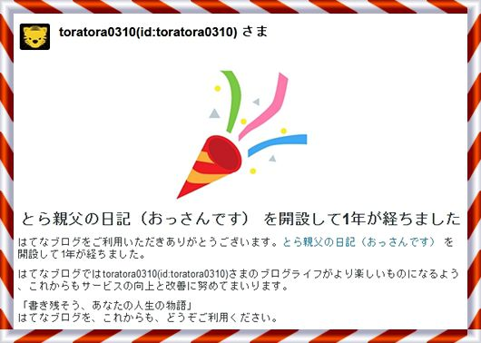 f:id:toratora0310:20170806185453j:plain