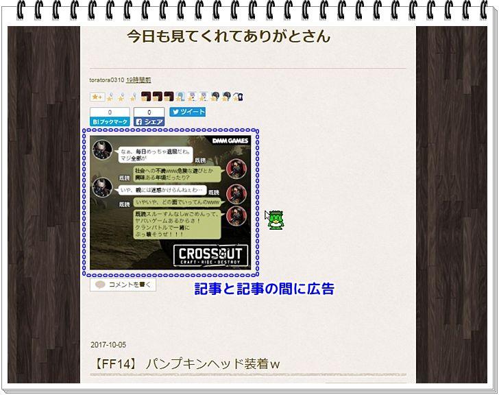 f:id:toratora0310:20171007162334j:plain
