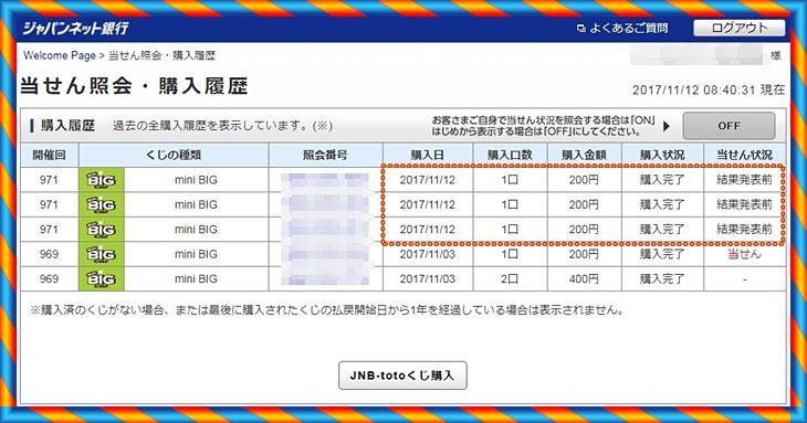 f:id:toratora0310:20171112085018j:plain