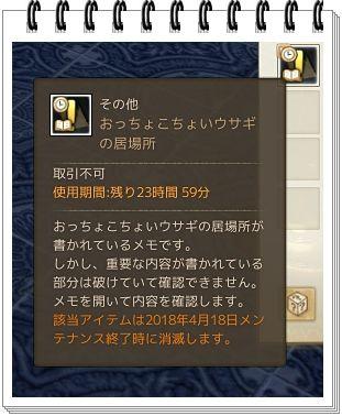 f:id:toratora0310:20180411013933j:plain