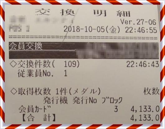 f:id:toratora0310:20181007004115j:plain
