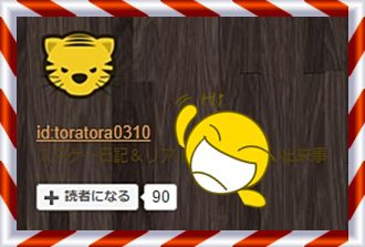 f:id:toratora0310:20190525001205j:plain