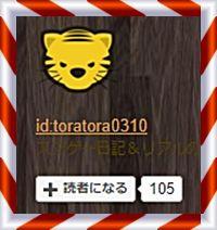 f:id:toratora0310:20190703200707j:plain