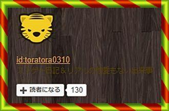 f:id:toratora0310:20190825194417j:plain