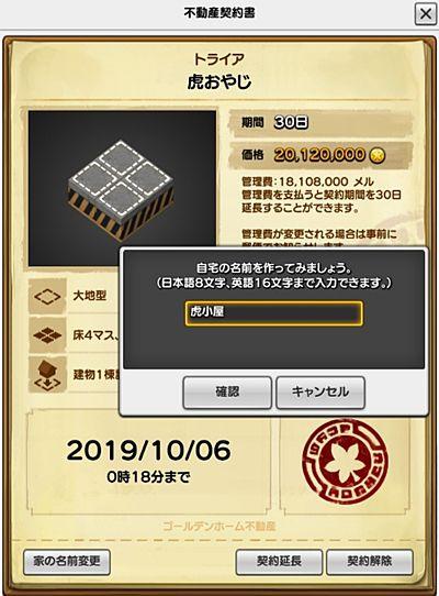 f:id:toratora0310:20190906224911j:plain