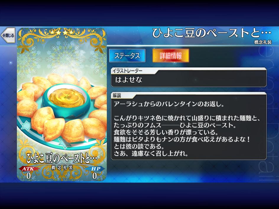 f:id:toratugumi293:20170825234819p:plain