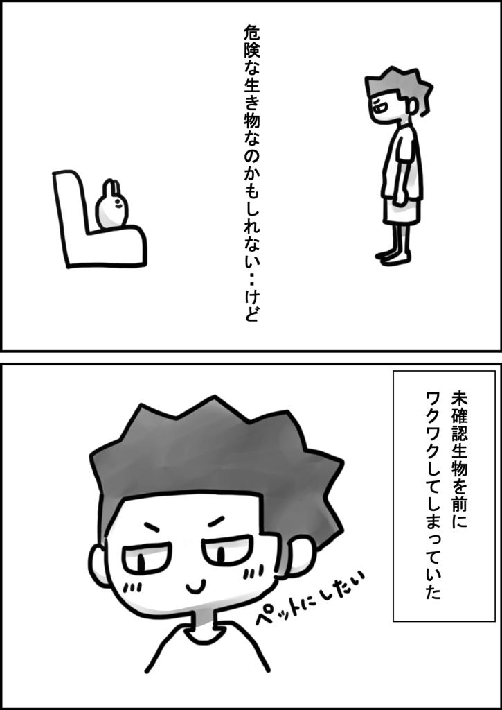 f:id:torausa_e:20170314165650p:plain