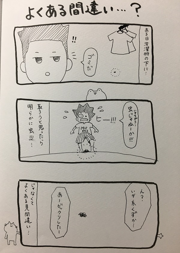 f:id:torausa_e:20170319203600j:plain