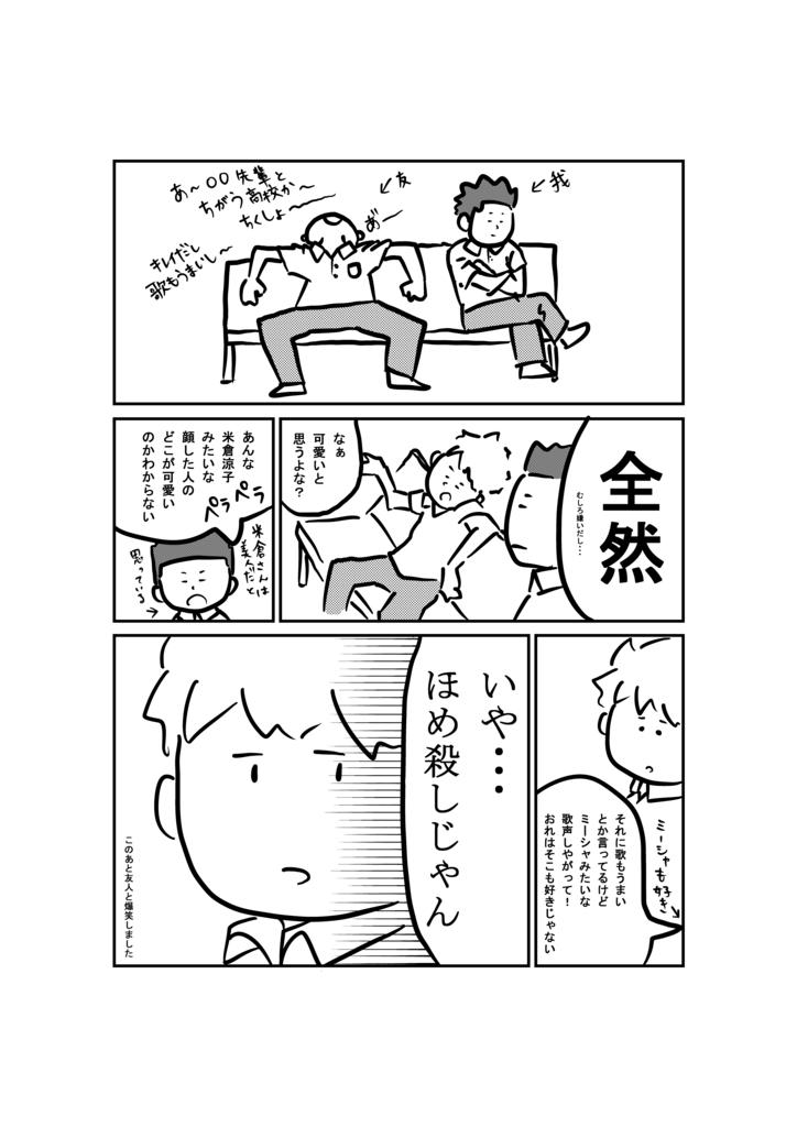 f:id:torausa_e:20170320002816j:plain
