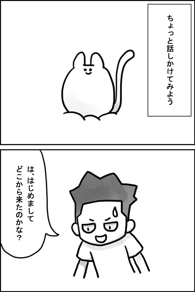 f:id:torausa_e:20170321140137p:plain