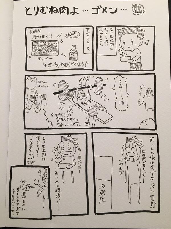 f:id:torausa_e:20170326132203j:plain