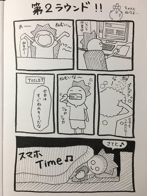 f:id:torausa_e:20170327220412j:plain