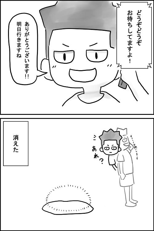 f:id:torausa_e:20170331110240p:plain