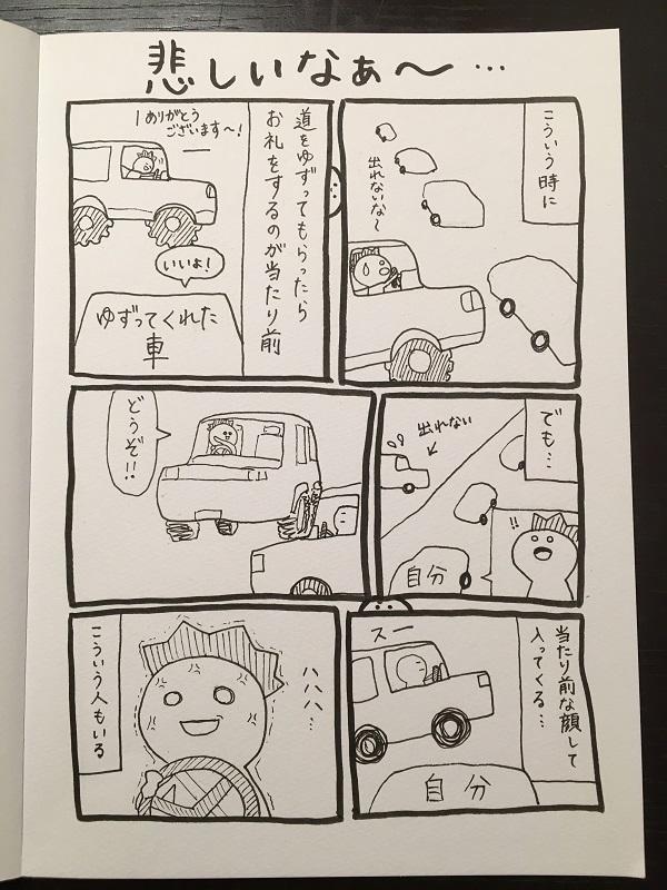 f:id:torausa_e:20170401220010j:plain