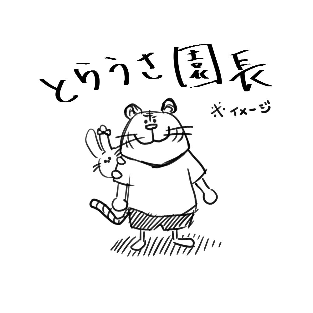 f:id:torausa_e:20170407200043p:plain