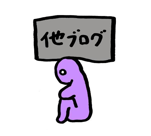 f:id:torausa_e:20170410104936p:plain
