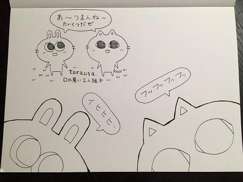 f:id:torausa_e:20170410114340j:plain