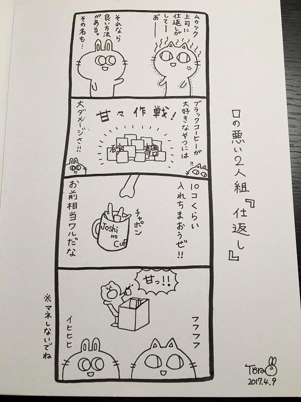 f:id:torausa_e:20170410114346j:plain