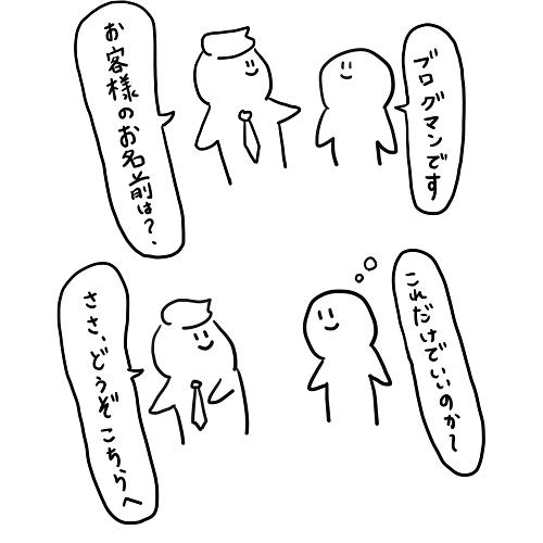 f:id:torausa_e:20170411141058p:plain