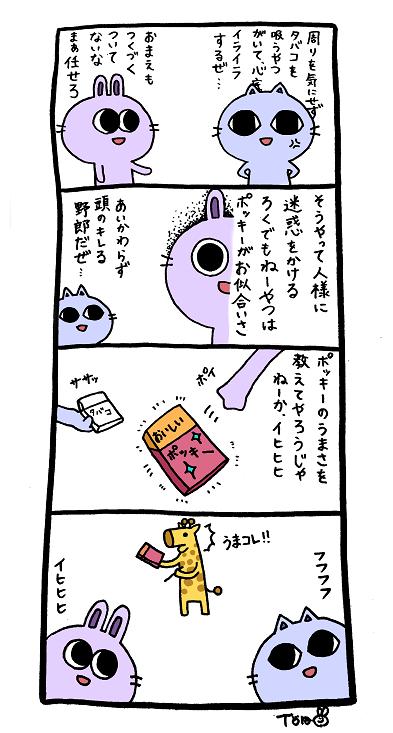 f:id:torausa_e:20170414113426p:plain