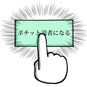 f:id:torausa_e:20170502130441p:plain