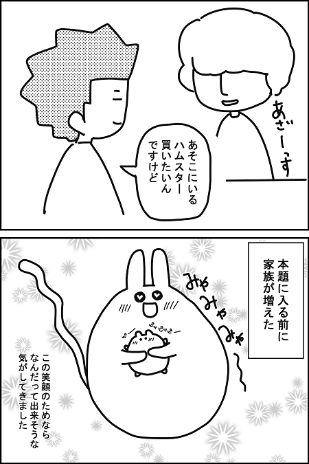 f:id:torausa_e:20170503111611p:plain