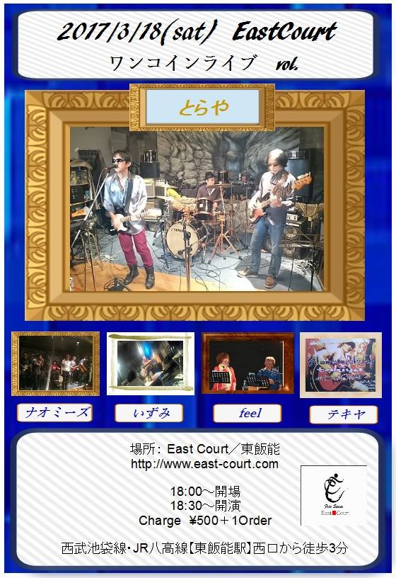f:id:torayamusic:20170302222905j:plain