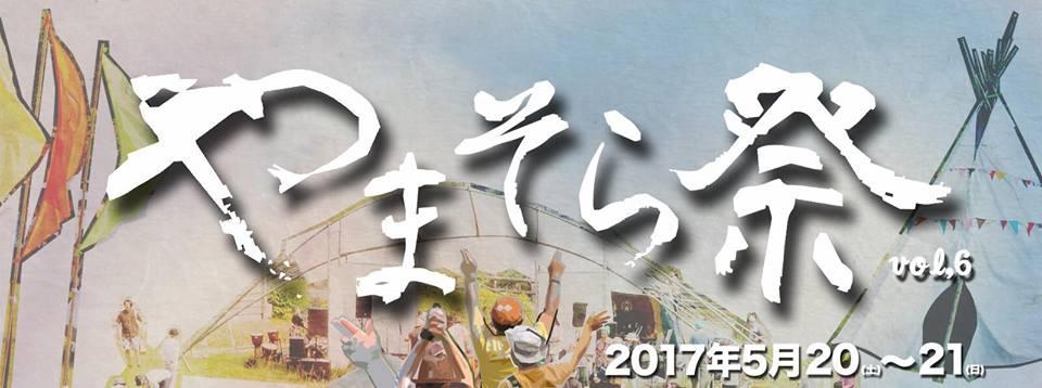 f:id:torayamusic:20170504150950j:plain