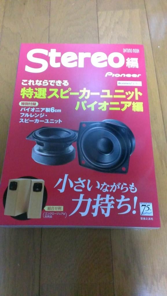 f:id:torayamusic:20171231142150j:plain
