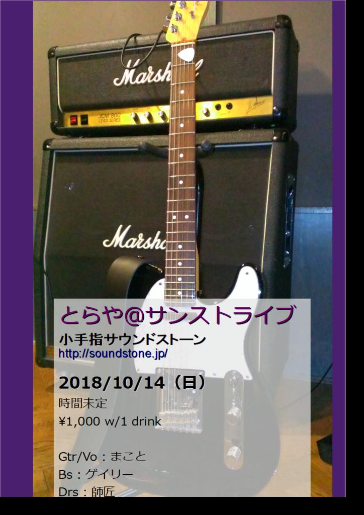 f:id:torayamusic:20180915201130p:plain