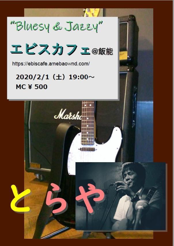 f:id:torayamusic:20200112210026j:plain