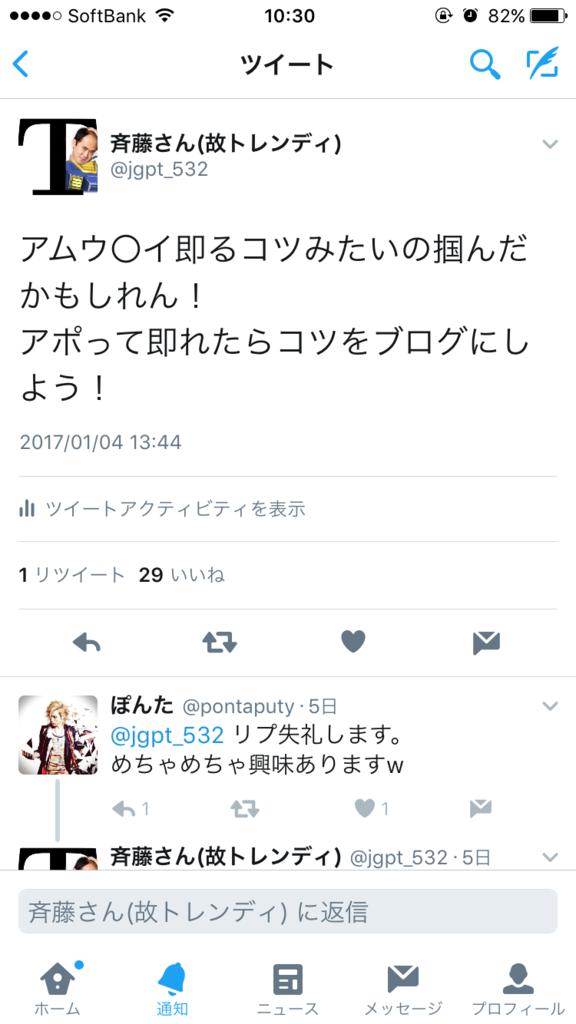f:id:tore-pua-nanpa:20170110103429p:plain