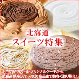 北海道 スイーツ ケーキ